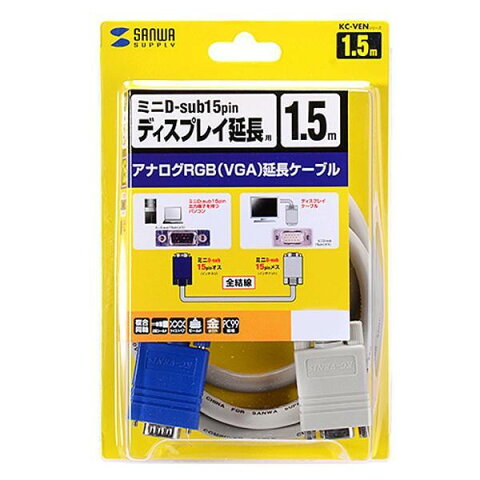 サンワサプライ ディスプレイ延長ケーブル 1.5m KC-VEN15K【PC・携帯関連】