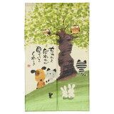 和のれん 文字遊びのれん 見ていてくれる 幅85×丈150cm 09-002【敷物・カーテン】