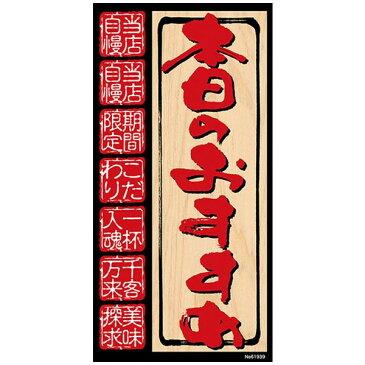デコレーションシール(ワンピースワイド) 本日のおすすめ 61939【玩具】