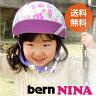 【新色追加!】bern バーン NINA 子供用ヘルメット 自転車 キッズ ジュニア 女の子 48cm-51.5cm 51.5cm-54.5cm