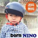 【新色入荷!】【期間限定8,959円】bern バーン NINO 子供用ヘルメット 自転車 キッズ ジュニア 男の子 48cm-51.5cm 51.5cm-54.5cm