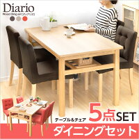 【送料無料】【・同梱】ダイニングセット【Diario-ディアリオ-】(5点セット)