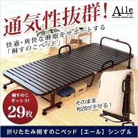 【送料無料】【・同梱】通気性抜群!折りたたみ式すのこベッド【-Aile-エール】すのこベッド折りたたみシングル♪