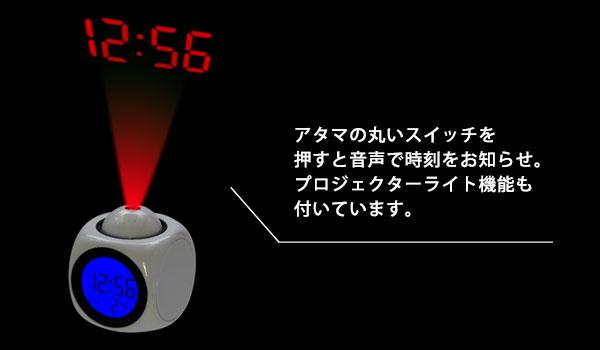 【あす楽】favorist フェイバリスト トーキング クロック 光る 音声 時計 目覚まし時計 黒048142 白048043 W80×H93×D80mm