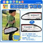 Bucca Boo ブッカブー おでかけバッグ 新800系 つばめ/bu06/電車 バッグ でんしゃ 鉄道 キッズ kids