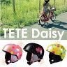 徳島双輪 TETE Daisy テテ デイジー 子供用ヘルメット 自転車 キッズ ジュニア サイズS 50〜54cm サイズM 54〜58cm サイズS 320g サイズM 360g