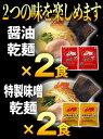 山岡家 醤油&特製味噌ラーメンセット(乾麺)各2食入り お取り寄せ 有名店 みそ 液体スープ 濃厚 しょうゆ