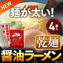 山岡家 醤油ラーメン(乾麺)4食入り お取り寄せ 有名店 しょうゆ 液体スープ 濃厚