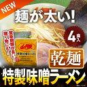 山岡家 特製味噌ラーメン(乾麺)4食入り 山岡家 醤油ラーメン(乾麺)4食入り お取り寄せ 有名店 みそ 液体スープ 濃厚