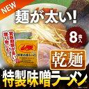 山岡家【お徳用】特製味噌ラーメン(乾麺)8食入り お取り寄せ 有名店 みそ 液体スープ 濃厚