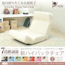 【送料無料】 ハイバック チェア 座椅子 ハイバック座椅子 日本製 リ...