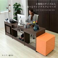 パソコンデスク選べる4サイズ180cm190cm200cm210cm奥行50配線収納収納ワイドワークデスク木製事務所机オフィス机パソコンシステムデスクPCデスクつくえブラウン