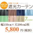 1級遮光カーテン 幅150cm×丈200cm2枚