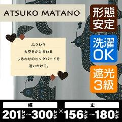 アスワンATSUKOMATANOBA7102幅210~300cm×丈156~180cmオーダーカーテン【1.5倍ヒダ日本製形態安定加工付き】納期7日程度