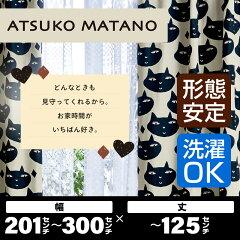 アスワンATSUKOMATANOBA7110幅210~300cm×丈60~125cmオーダーカーテン【1.5倍ヒダ日本製形態安定加工付き】納期7日程度