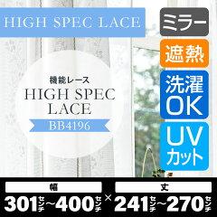 アスワンHIGHSPECLACE機能レースBB4196幅310~400cm×丈241~270cmオーダーカーテン【1.5倍ヒダ日本製】納期7日程度