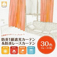 30色カーテン防炎1級遮光カーテン+防炎レースカーテン