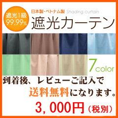 遮光1級カーテンがカーテン到着後にレビューを書くと3000円(税別)!!1級遮光カーテン 幅100cm...