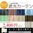 カーテン 1級遮光カーテン 11サイズ 903
