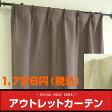 カーテン 遮光 ピュア 10サイズ アウトレットカーテン