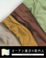 遮熱遮光カーテン01