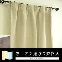 カーテン遮光2級ピュア/プレーンアウトレットカーテン【丈直しOK(有料)】
