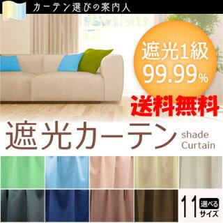 【スマホエントリーでポイント10倍】カーテン 遮光 1級 903 安い 遮光カーテン 2枚組 丈直しOK(有料)送料無料