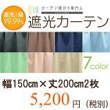 1級遮光カーテン 幅150cm×丈200cm2枚 丈直しOK(有料)