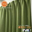 遮光カーテン 遮光1級 遮光2級 カラーサイズ豊富