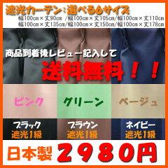 遮光1級カーテンがカーテン到着後にレビューを書くと送料込みで2980円!!安心の日本製、7色か...