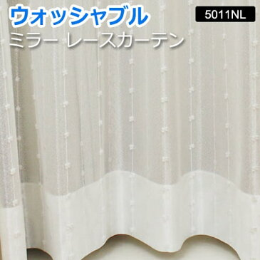 【オーダーカーテン】 洗える! 幅200x丈178cm (サイズ指定できます) ミラーレース 5011NL