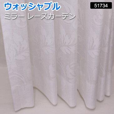 【オーダーカーテン】 洗える! 幅200x丈178cm (サイズ指定できます) ミラーレース 51734NL