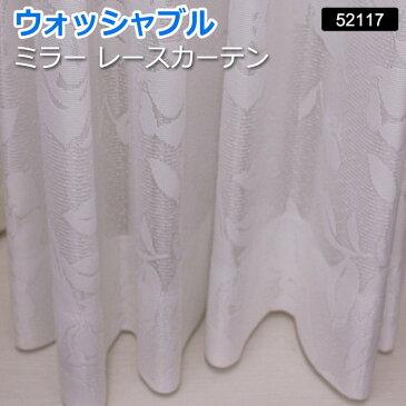 【オーダーカーテン】 洗える! 幅200x丈178cm (サイズ指定できます) ミラーレース 52117NL