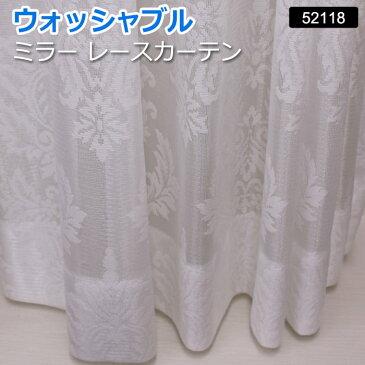 【オーダーカーテン】 洗える! 幅200x丈178cm (サイズ指定できます) ミラーレース 52118NL