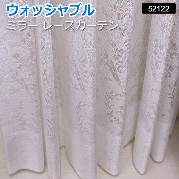 【オーダーカーテン】 洗える! 幅200x丈178cm (サイズ指定できます) ミラーレース 52122NL