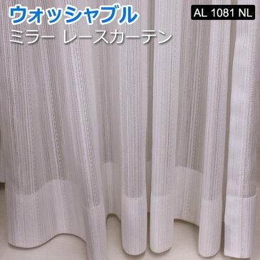 【オーダーカーテン】 洗える! 幅200x丈178cm (サイズ指定できます) ミラーレース AL1081NL