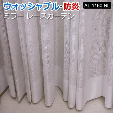 防炎 【オーダーカーテン】 洗える! 幅200x丈178cm (サイズ指定できます)ミラーレース AL1160NL