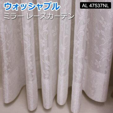 【オーダーカーテン】 洗える! 幅200x丈178cm (サイズ指定できます) ミラーレース AL47537NL