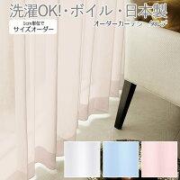 【送料無料】【デザインレースカーテン】洗える!薄地カーテン日本製形状記憶加工無地シンプルDESIGNLIFE幅300×丈260cm以内でオーダーTARDE(タルデ)