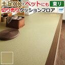 東リ クッションフロア (R) 【土足対応】 切売り 約182cm幅 ...