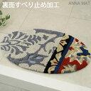 玄関マット 室内 おしゃれ 北欧 オシャレ 北欧 インテリア 可愛い かわいい 楕円形約50×80cm 滑り止め付きマット アンナマット (S)