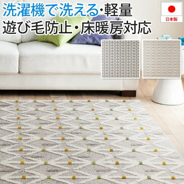 洗える ラグ 洗濯機・ドライクリーニング対応 ホットカーペット・床暖房対応 遊び毛防止 超軽量 軽い 約185×185cm Filme フィルメ(S) 引っ越し 新生活