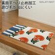 【送料無料】玄関マット 室内  おしゃれ オシャレ 北欧 ラグ マット オレンジ 約50×80cm マラティマット(S)