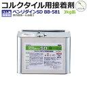 サンゲツ コルクタイル用接着剤 ベンリダインSD BB-581 3kg缶 (R)