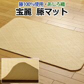 【送料無料】籐あじろ織り 夏用 マット 約50×80cm インドネシア製 宝麗 (I)