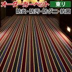 オーダーカーペット 東リ カーペット 絨毯 じゅうたん ラグ マット アリオスライン AL7921 約50×300cm 抗菌 防汚 防炎 耐久性 ボーダー デザイン 業務用