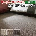 オーダーカーペット 東リ カーペット 絨毯 じゅうたん ラグ マット ミリティムII 約364×50cm 抗菌 防汚 防炎 織り模様 ナチュラル シンプル 業務用