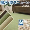 お医者さんがすすめる防ダニカーペットCC2430(A)はっ水カーペット三畳,3畳,3帖176×261cm日本製