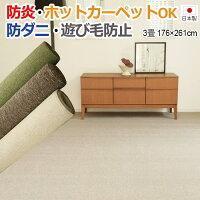 丸巻きラグカーペットLE(S)三畳,3畳,3帖176×261cm
