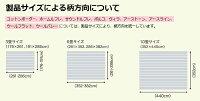 防炎ウールラグカーペット【ウールフラット(S)】三畳3畳3帖176×261cmオーダーカーペットアレルゲン抑制
